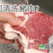 21-00正確清洗豬肉的方法