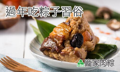 001-02過年吃粽子的傳統習俗(肉粽知識推薦)