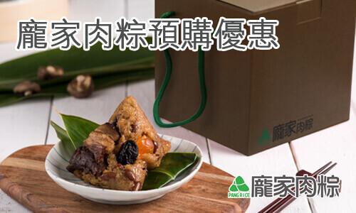 002-03龐家肉粽預購優惠