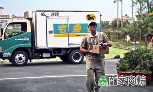 003-00龐家肉粽與黑貓宅急便配合,給您最高品質的低溫冷凍宅配粽子