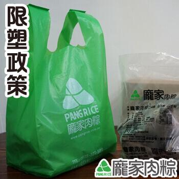 2018年1月1日起行政院環保署限塑政策擴大管制購物塑膠袋