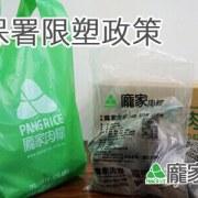 99-002018年1月1日起行政院環保署限塑政策擴大管制購物塑膠袋