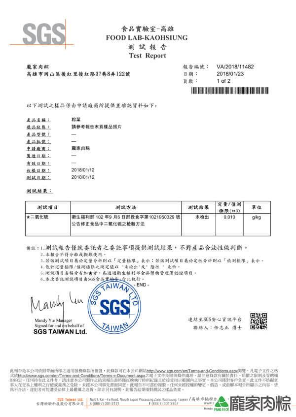 龐家肉粽包粽子材料粽葉SGS檢驗報告二氧化硫