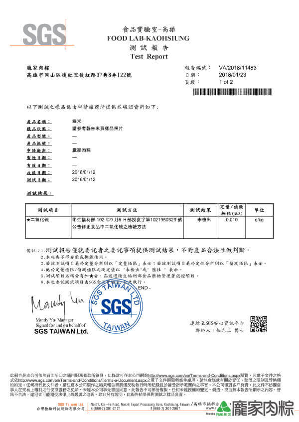 龐家肉粽包粽子材料蝦米SGS檢驗報告二氧化硫