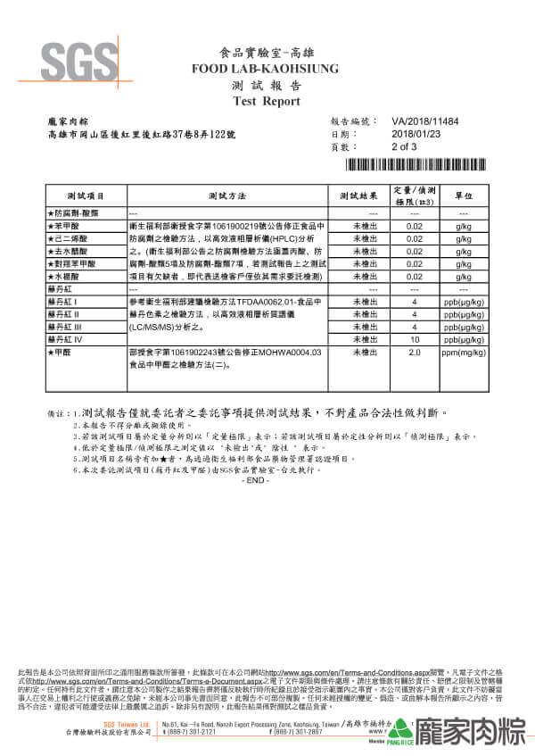 龐家肉粽包粽子材料鹹蛋黃SGS檢驗報告防腐劑、蘇丹紅與甲醛