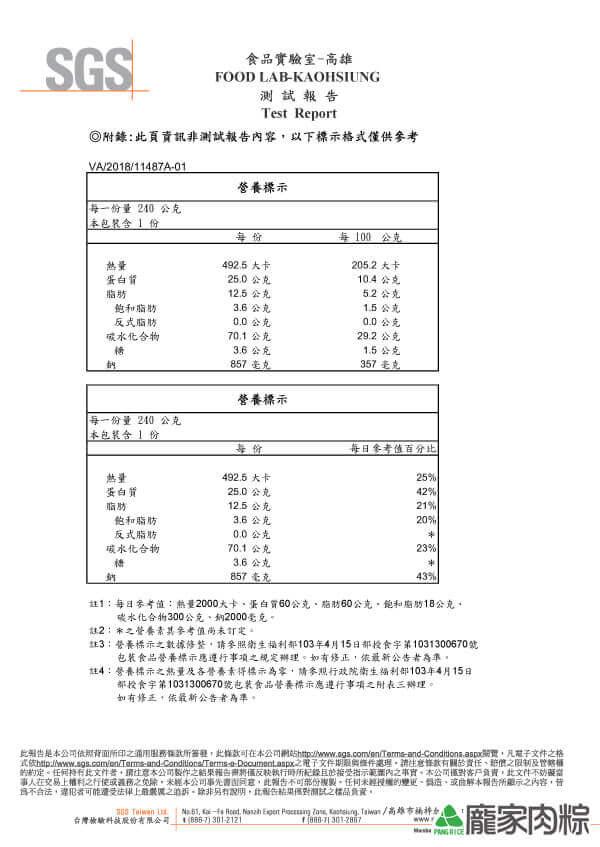 龐家肉粽SGS檢驗報告八大營養標示