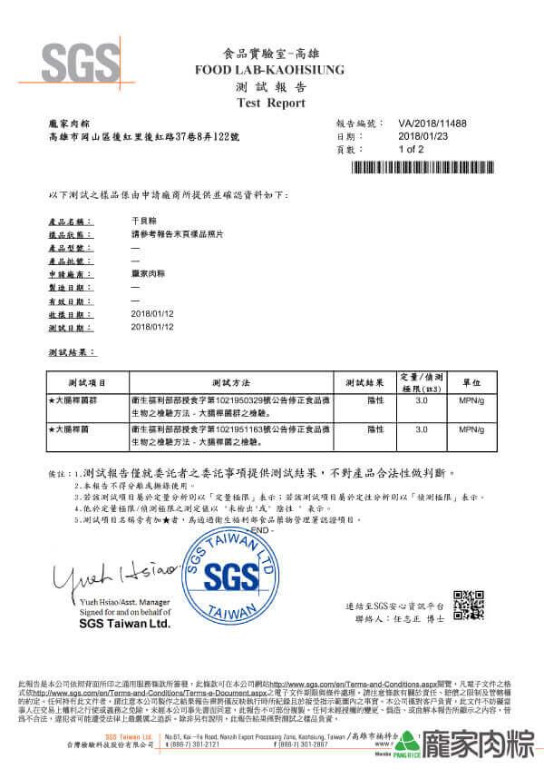 龐家肉粽干貝粽SGS檢驗報告大腸桿菌與大腸桿菌群