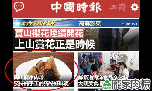 中國時報報導推薦龐家肉粽