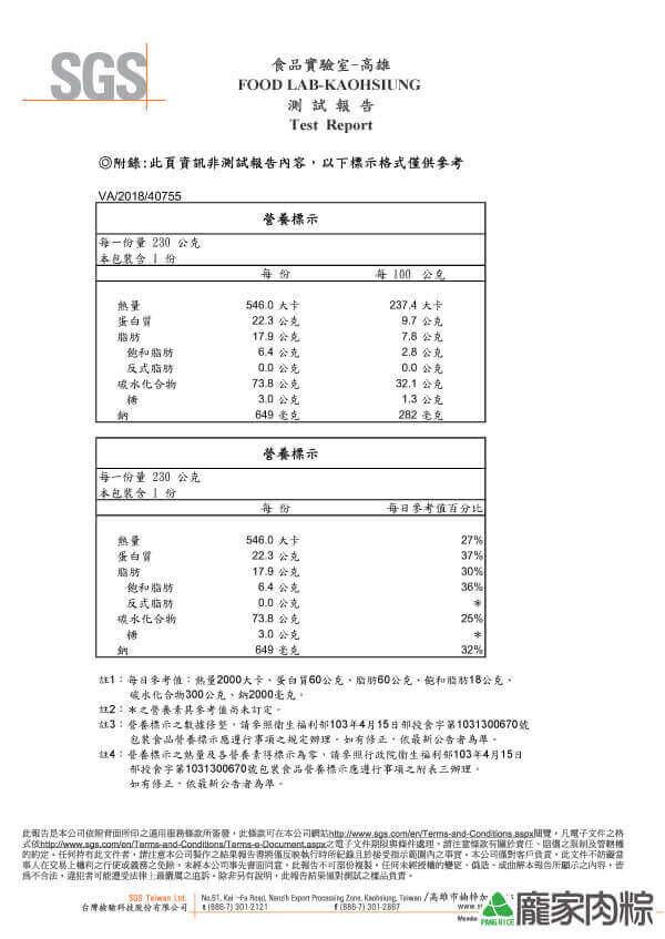 龐家養生紅藜黑米粽SGS檢驗報告八大營養標示