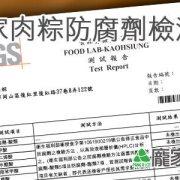 114-00龐家肉粽-粽子SGS檢驗報告,不含任何防腐劑(端午節食品檢驗)