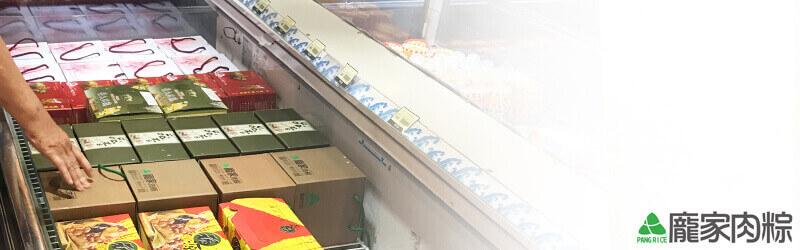 龐家肉粽端午節粽子禮盒全省新光三越超市預購中