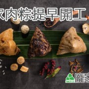 119-00龐家肉粽端午節公休提早結束,粽子宅配送禮開始正常配送
