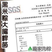 龐家端午節肉粽-養生紅藜黑米粽子大腸桿菌、大腸桿菌群SGS檢驗合格報告