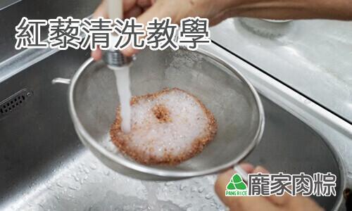 120-00龐家肉粽紅藜清洗教學