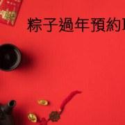 129-00粽子過年預約取貨