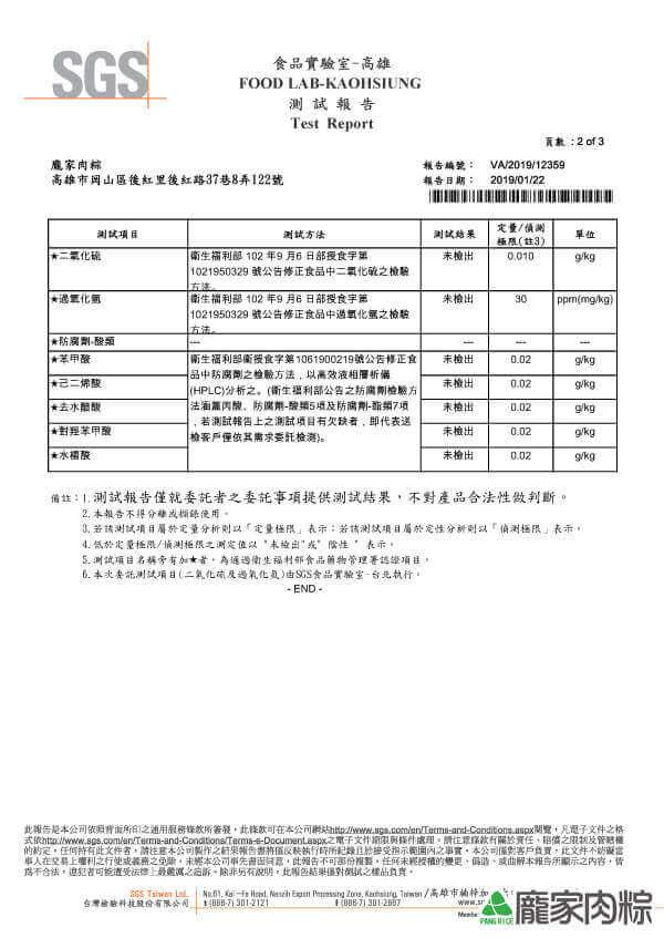 龐家肉粽包粽子材料鮑魚SGS檢驗報告防腐劑及二氧化硫