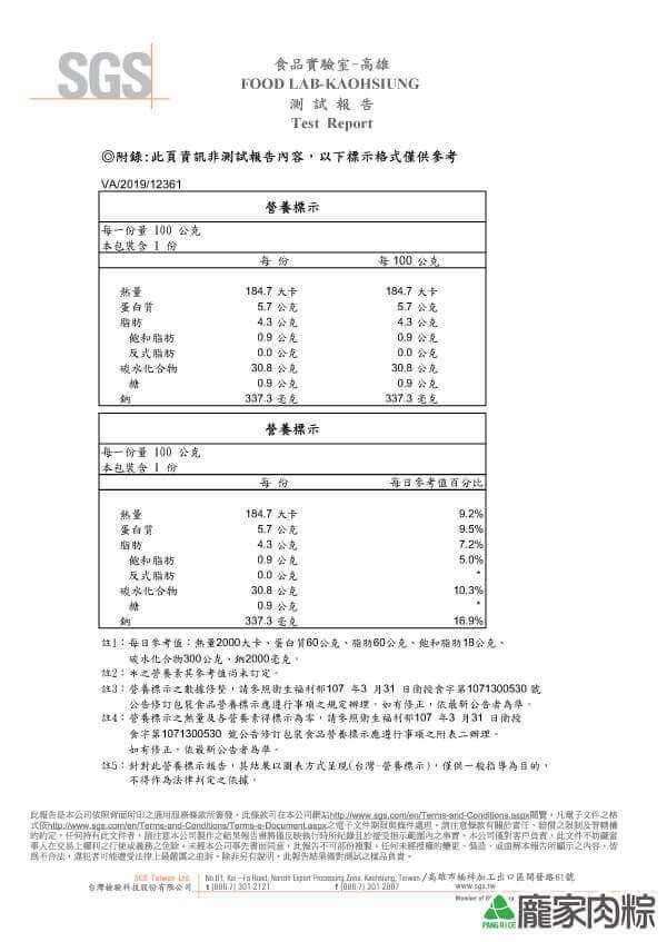 龐家養生猴頭菇紅藜素粽(純素)SGS檢驗報告八大營養標示