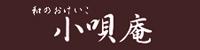 小唄教室「和のおけいこ 小唄庵」