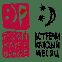 логотип: Ежемесячные Встречи РКШ