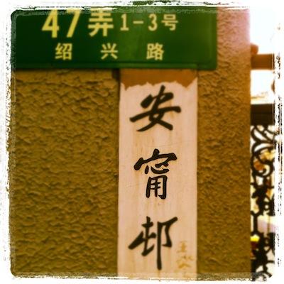иероглиф: 安甯邨