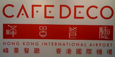 шрифт: 峰景餐厅