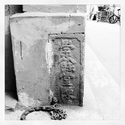 история: 步雲堂界石