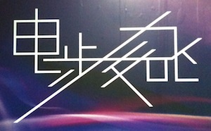 шрифт: 电步如飞