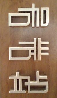 шрифт: 咖啡站