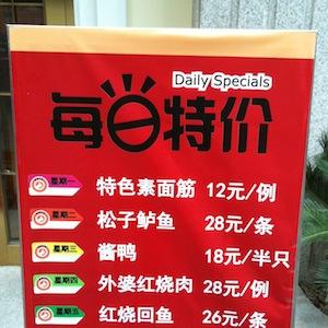 шрифт: 每日特价