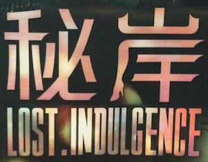 шрифт: 秘岸