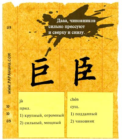иероглиф: китайские парочки №3