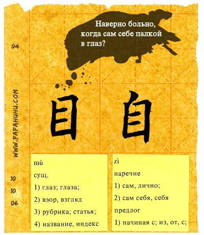 иероглиф: китайские парочки №4