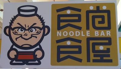 шрифт: 食尚食屋