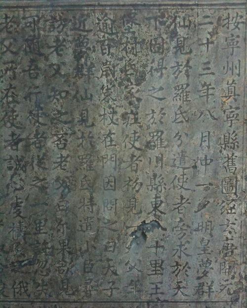 стела: 唐明皇夢群仙圖記 1