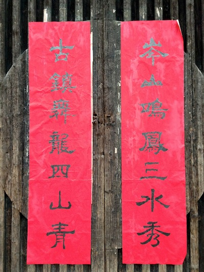 двустишие: 许村对联1