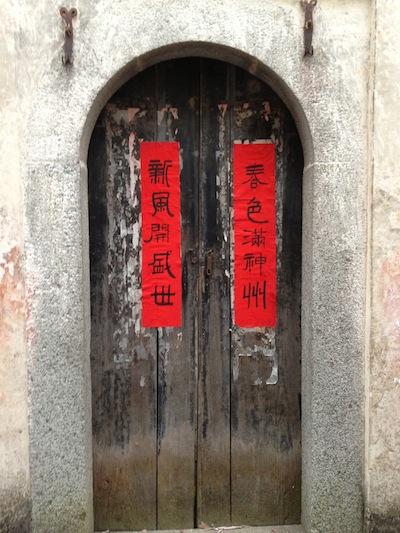 двустишие: 许村对联2