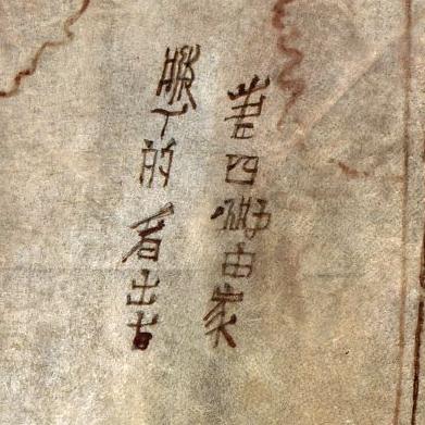 Карта с кораблем, китайский текст