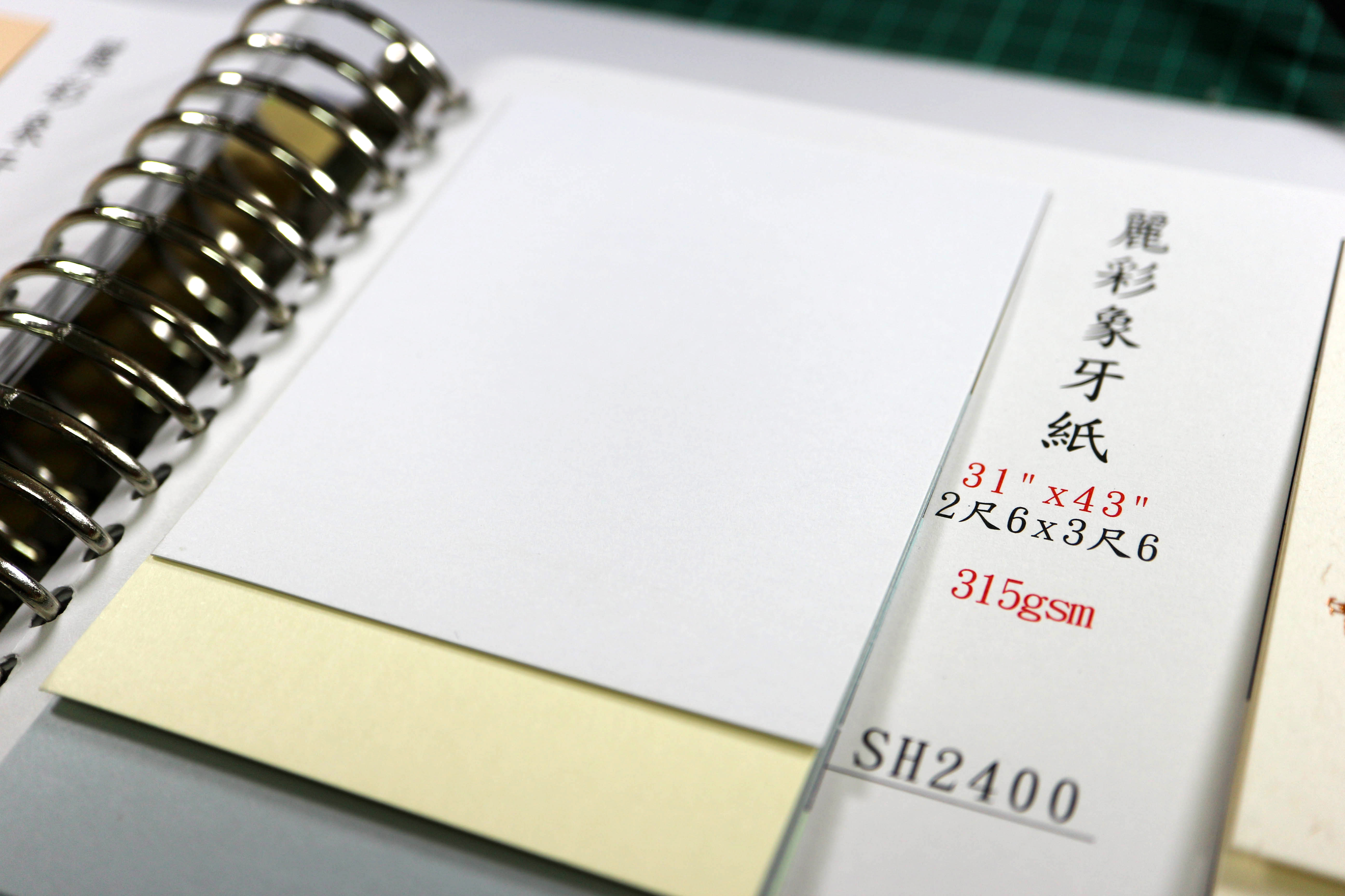 Images of 紙 - JapaneseClass.jp