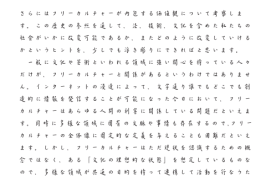 japanese-text-pattern-paperkawaii