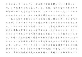 japanese-text-pattern-paperkawaii