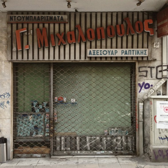 Photographer Georgios Makkas and the Archaeology of Now: Greece's Recession in 25 Storefronts