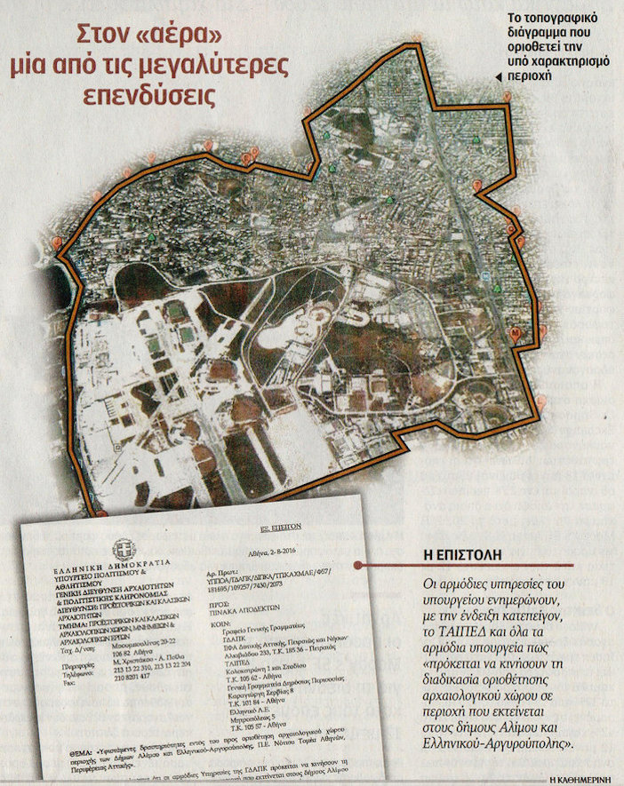 From Kathimerini, the map showing the area in Hellinikon that the Ministry of Culture wants to designate an archaeological site, which includes old airport buildings and runways.