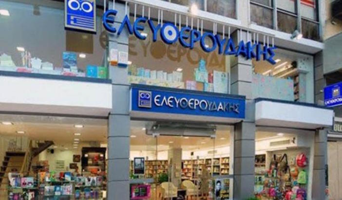 Eleftheroudakis stores dotted the capital, with several shops outside Athens, too, at their peak