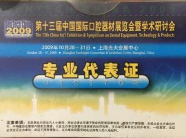 dentech china 2009