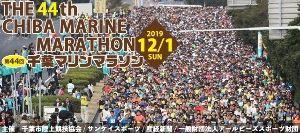 第44回千葉マリンマラソン兼第25回千葉ハーフマラソン大会