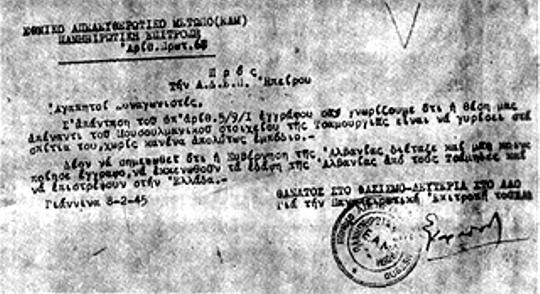 Τηλεγράφημα του ΕΑΜ για τους Τσάμηδες (8-2-1945)