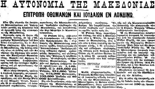 Δημοσίευμα της εφημερίδος «ΕΜΠΡΟΣ» (29 Απριλίου 1913)