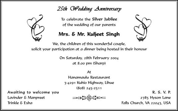 silver anniversary invitation wording