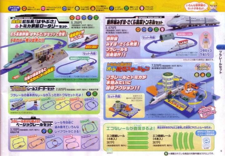 catalogue plarail 1
