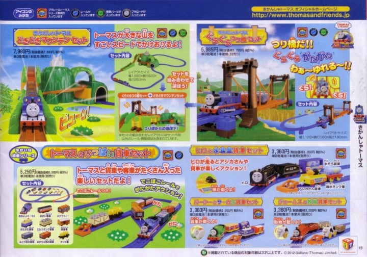 catalogue plarail 5